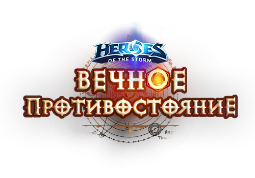 """Heroes of the Storm """"оДиаблили"""""""