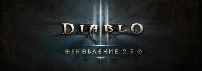 diablo_3_2-3-0.jpg