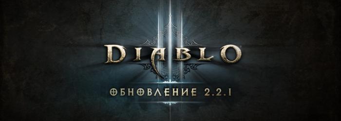 Diablo 3 - обновление 2.2.1