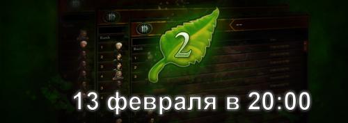 Второй сезон Diablo 3